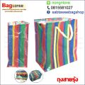 ถุงสายรุ้ง ขายถุงกระสอบ ปลีก-ส่ง ถุงกระสอบ สำหรับขนย้ายของ