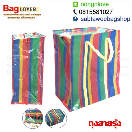 ถุงสายรุ้ง ขายถุงสายรุ้ง ถุงกระสอบ ขายถุงกระสอบ